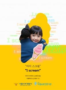 서울서부경찰서 제작 Iscream 캠페인 포스터