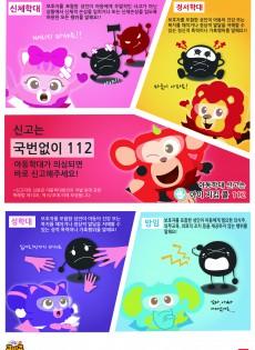 2016 큐비히어로즈 아동학대예방 홍보포스터(세로형)