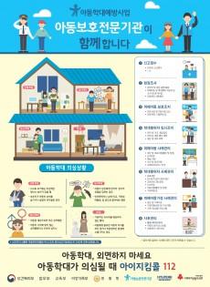 2016 아동학대예방 홍보포스터