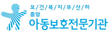 보건복지부산하 중앙아동보호전문기관